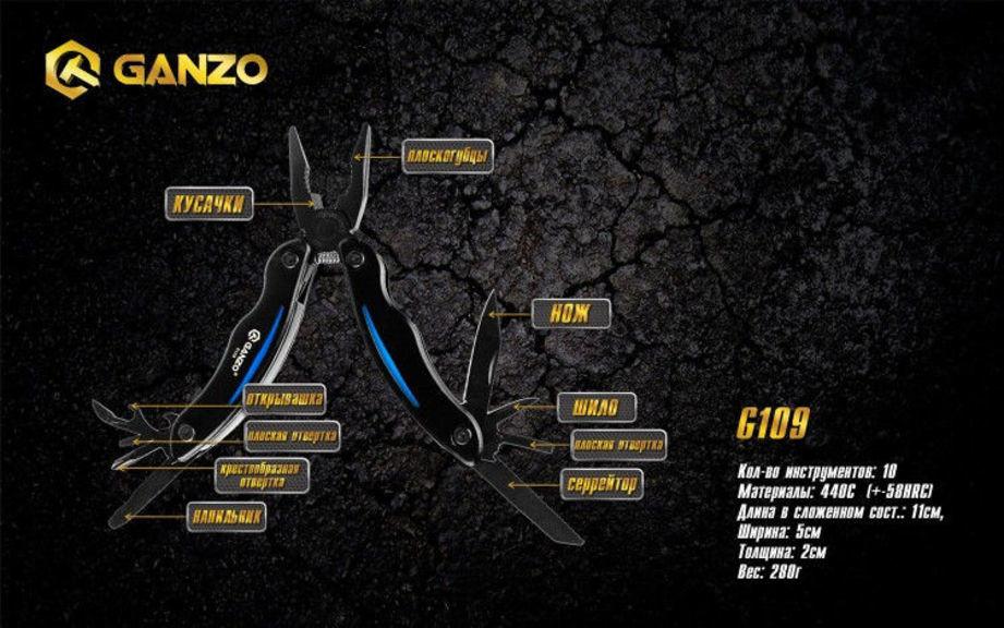 Мультитул Ganzo G109